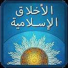 Islamic ethics icon