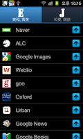 Screenshot of All英語辞書, English ⇔ Japanese