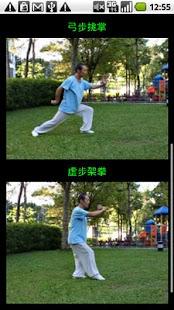 Yang TaiChi40-6- screenshot thumbnail