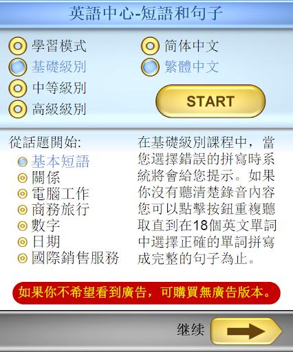 英語學習-短語和句子-免費學習