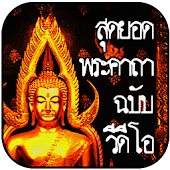 Thai Pray App - Free Download