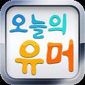 오늘의유머(공식앱), 오유 icon