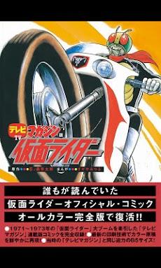テレビマガジン版仮面ライダーのおすすめ画像1