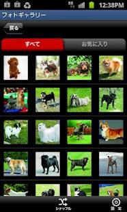 世界の犬図鑑347選- screenshot thumbnail
