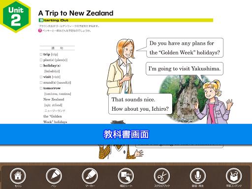 中学生用学習アプリ NEW HORIZON 2-リスニング