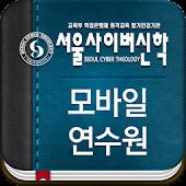 서울사이버신학 학점은행제
