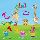 阿拉伯语为孩子们 ABC Arabic for kids - براعم icon