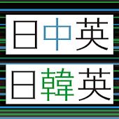 デイリー3か国語辞典シリーズ 中国語・韓国語(三省堂)