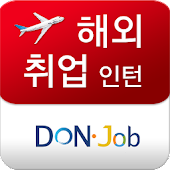 DONJOB internship for Koreans