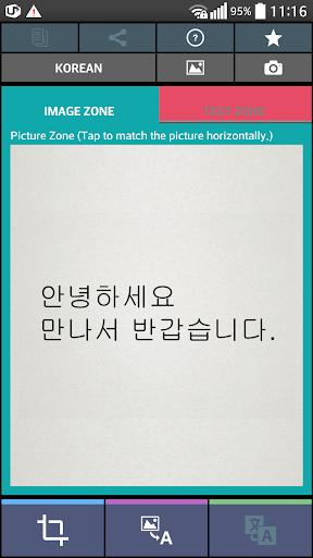 文本扫描仪韩国(OCR)