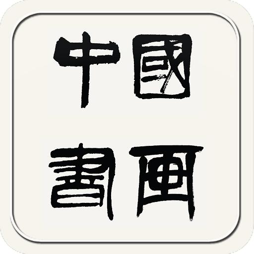 中国书画HD 新聞 App LOGO-硬是要APP