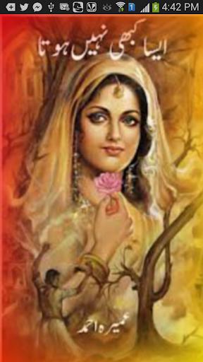 Aisa Kabhi Nahin Hota
