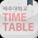 제주대학교 시간표 icon