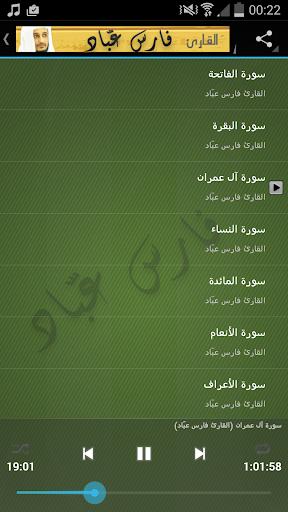 القرآن كامل فارس عباد MP3