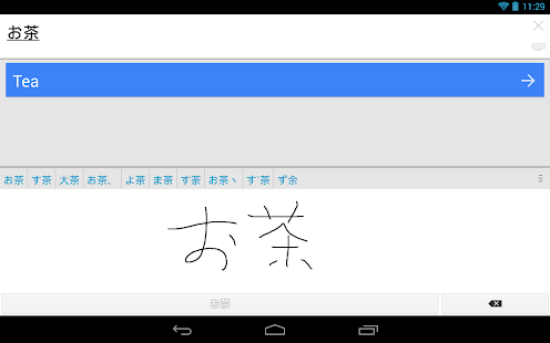 Google Translate - screenshot thumbnail