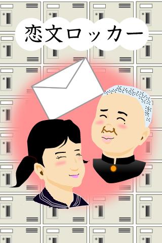 恋文ロッカー|放課後の下駄箱 ラブレターの想い出