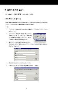 電気CAD Unidraf7マニュアル - screenshot thumbnail