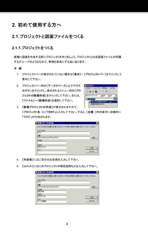 電気CAD Unidraf7マニュアル - screenshot
