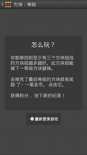 免費下載解謎APP|方块: 等级 app開箱文|APP開箱王