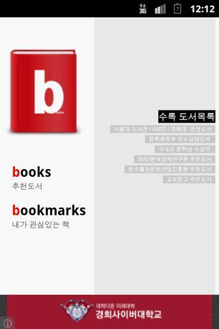 BooksList - 추천도서