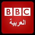 BBC News - بى بى سى عربى icon