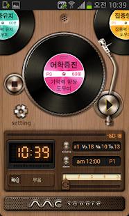 엠씨스퀘어 스터디- 학습력 집중력 향상(브레인 케어) - screenshot thumbnail