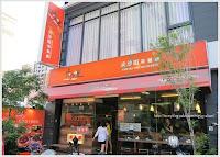 尖沙咀茶餐廳