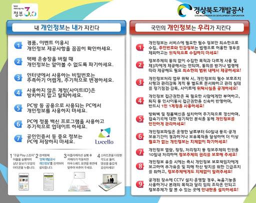 경북개발공사 개인정보보호