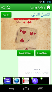 Free رواية هيبتا APK for Android