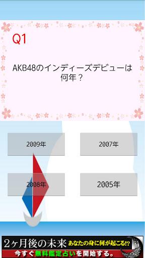 無料解谜AppのAKB4Q 記事Game