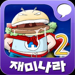 線上教育免費APP《재미나라-만화과학 2권 LOGO》