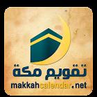 تقويم مكة icon