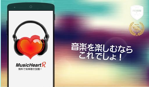 無料で音楽聴き放題!Music Heart R 高音質
