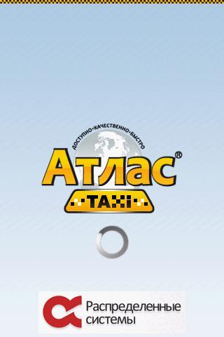 Такси Атлас