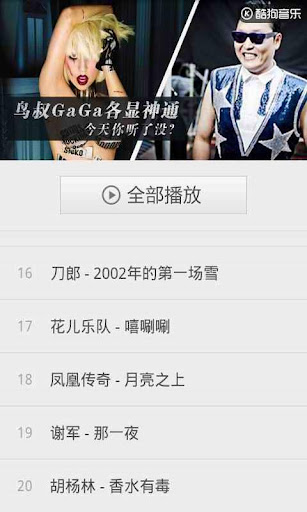【免費音樂App】神曲江南style大全-APP點子