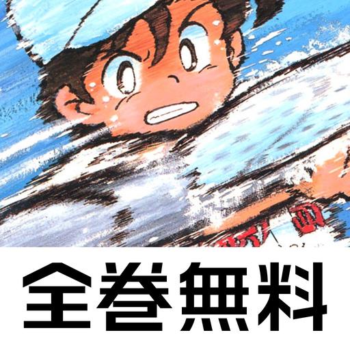 [全巻無料] あきら翔ぶ!! 無料で読めるマンガアプリ