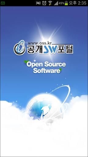 공개SW 포털 앱