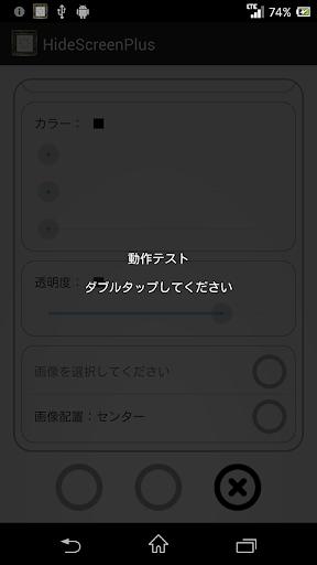 玩工具App|一瞬で画面隠しPlus(覗き見防止!瞬時に画面を隠します)免費|APP試玩