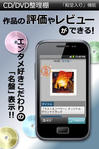 CD/DVD整理棚 無料版- screenshot