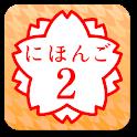 JAPANESE 2 (JLPT N4) logo