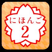 JAPANESE 2 (JLPT N4)