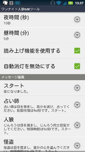 玩免費娛樂APP|下載ワンナイト人狼GMツール(寄付版) app不用錢|硬是要APP