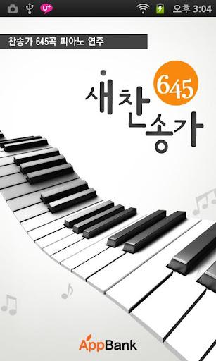 새찬송가 피아노