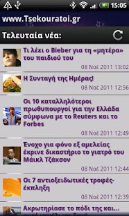 Tsekouratoi.gr - screenshot thumbnail