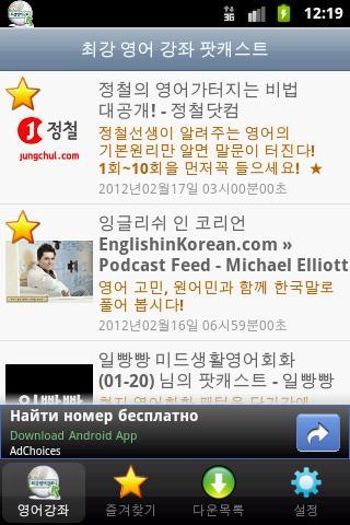 최강 영어회화 강좌 팟캐스트 - screenshot