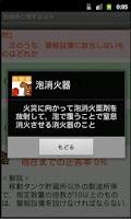 Screenshot of 危険物乙3類問題集ー体験版ー りすさんシリーズ