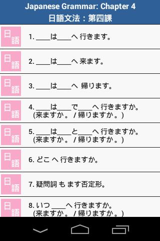 日語文法4