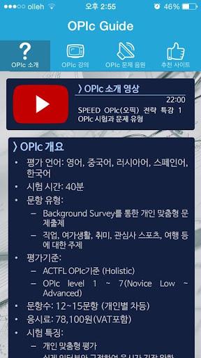 오픽 가이드 OPIc Guide - 오픽강의 음원 제공