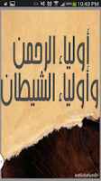 Screenshot of أولياء الرحمن وأولياء الشيطان