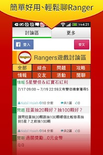 Rangers討論區-LINE銀河特攻隊 交友 送禮非官方版